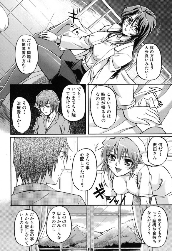 【エロ漫画】記憶喪失になった男はナースにパイズリされたり女医と一緒に3Pセックスしていたwww (12)