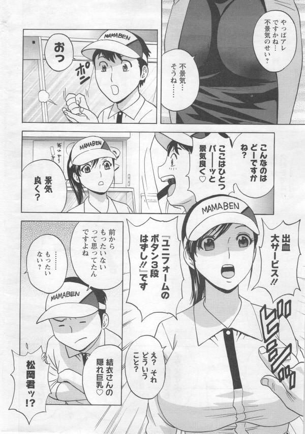 【エロ漫画】店の売り上げのためにも爆乳お姉さんに露出を上げてもらうと閉店後には激しくセックスする!! (6)