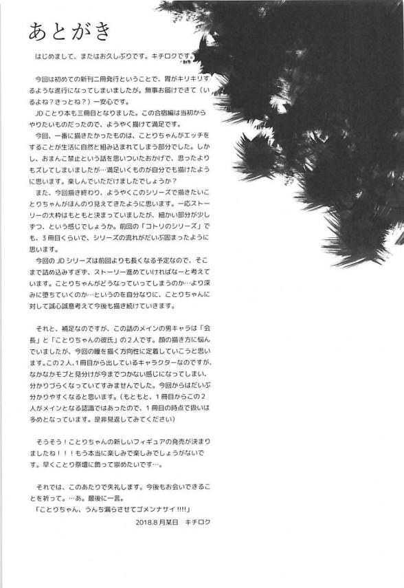 【エロ同人 ラブライブ!】巨乳JDの南ことりがヤリサーの夏合宿でDQNたちに囲まれて乱交セックスww【無料 エロ漫画】 (36)