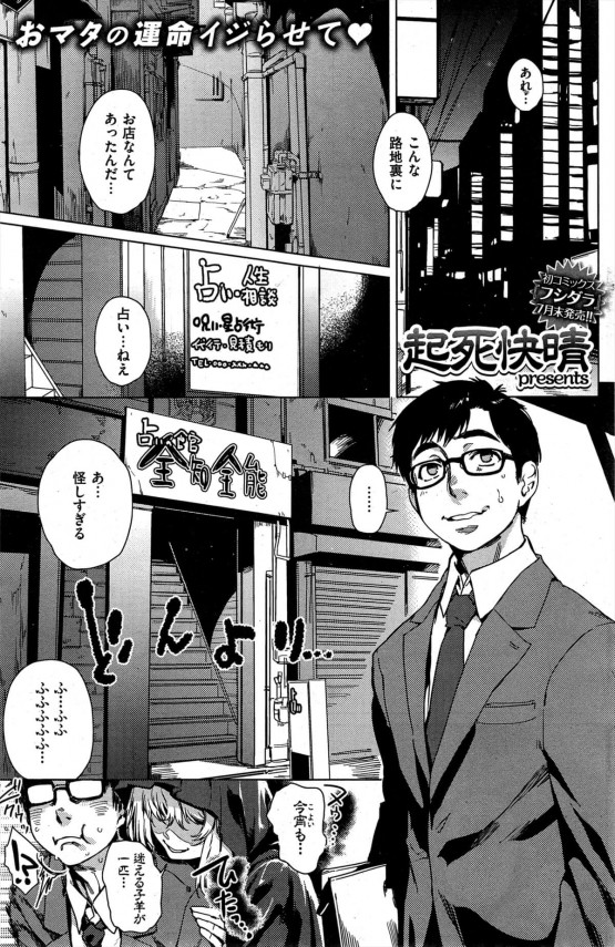[起死快晴] ハーミット (1)