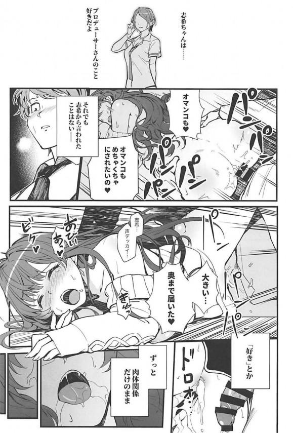 【デレマス エロ漫画・エロ同人】志希と関係を持っているプロデューサーはフレデリカに押しかけられて迫られるとセックスする!! (7)