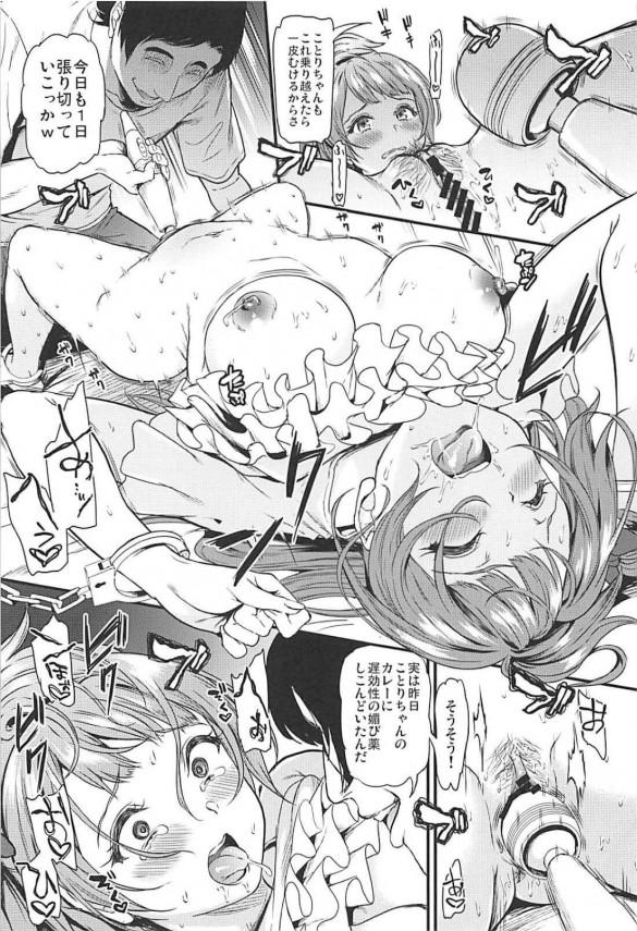 【エロ同人 ラブライブ!】巨乳JDの南ことりがヤリサーの夏合宿でDQNたちに囲まれて乱交セックスww【無料 エロ漫画】 (20)