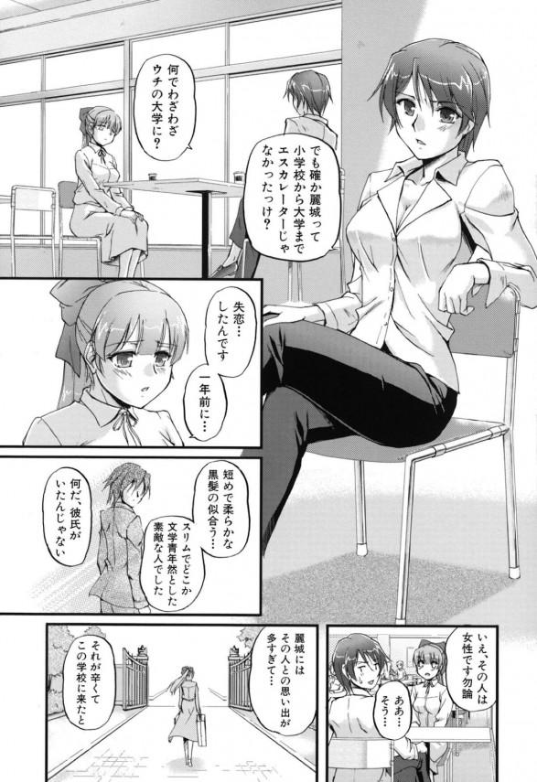 【エロ漫画】レズな後輩に告白された先輩は女装させた男の娘な弟を紹介して3Pセックスすることにwww (3)