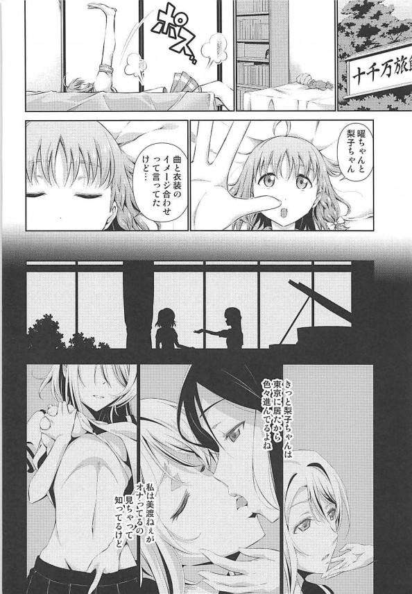 【ラブライブ! エロ同人】ふたなりな曜ちゃんの性衝動を抑えるため仕方ないからと梨子ちゃんに抜いてもらっていたが、梨子ちゃんは我慢できなくなって襲う!! (5)