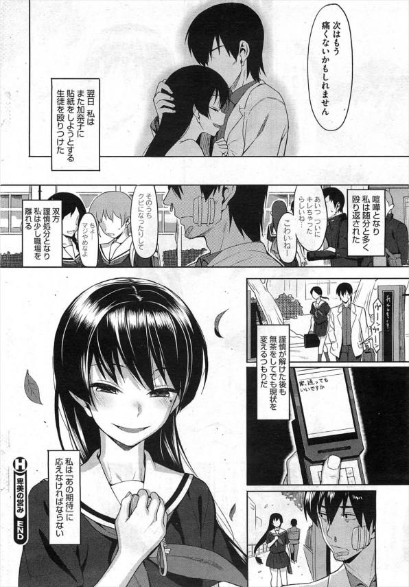【エロ漫画】学級崩壊しているクラスで授業をしている男性教師。嫌な事ばかりだけどクラスの優等生JKとエッチな事をしています♡【無料 エロ同人誌】 (22)
