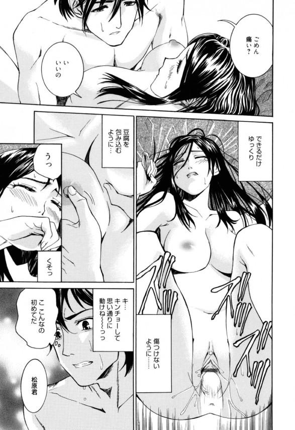 【エロ漫画】地味で暗い女子にストーカーされていたが、彼女が実は可愛いことを知るとセックスする!! (15)
