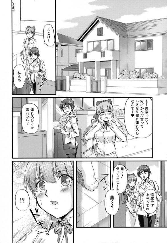 【エロ漫画】レズな後輩に告白された先輩は女装させた男の娘な弟を紹介して3Pセックスすることにwww (6)
