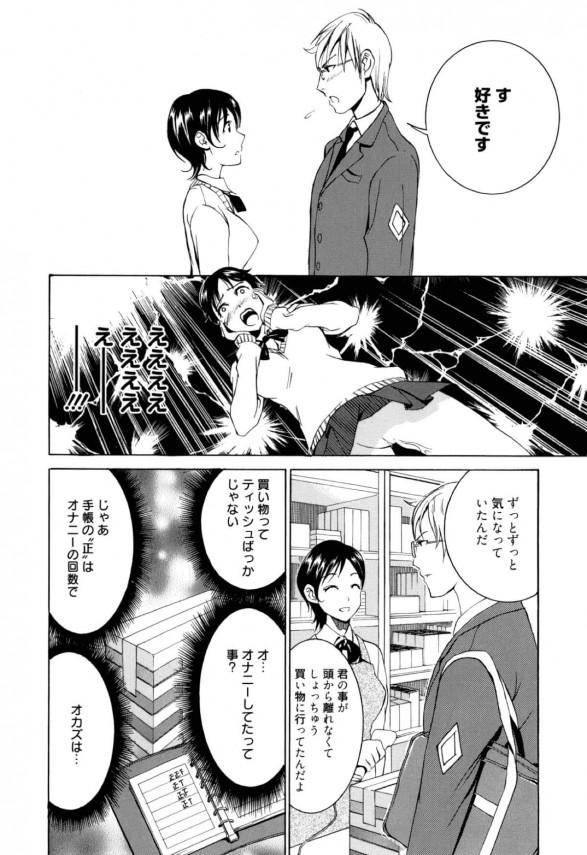 【エロ漫画】密かに想いを寄せている男子の落とし物を届けに行くと彼の部屋でオナニーしているところを見られて告白されるとイチャラブする♡ (10)