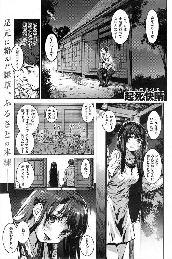 [起死快晴] 追 (1)