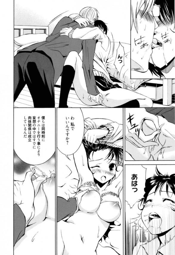 【エロ漫画】密かに想いを寄せている男子の落とし物を届けに行くと彼の部屋でオナニーしているところを見られて告白されるとイチャラブする♡ (12)