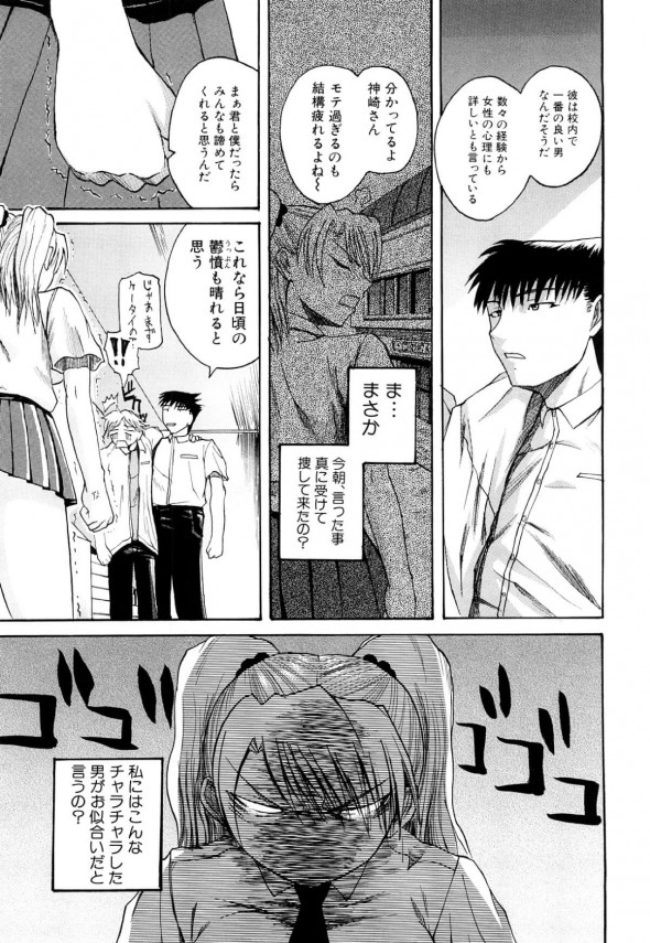 【エロ漫画・エロ同人】人気者のJKは鈍感な男子のことが好きで、想いが伝わらなすぎるあまりついに実力行使に出るwww (7)
