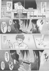 【エロ漫画】彼氏に内緒で学校の教師たちとNTRセックスしまくる肉便器巨乳JKww【無料 エロ同人誌】