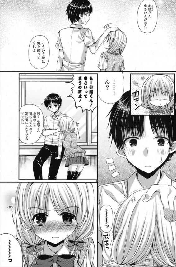 【エロ漫画】チビな事がコンプレックスな巨乳JKが好きな男子にからかわれたことでムキになって…【無料 エロ同人誌】 (3)