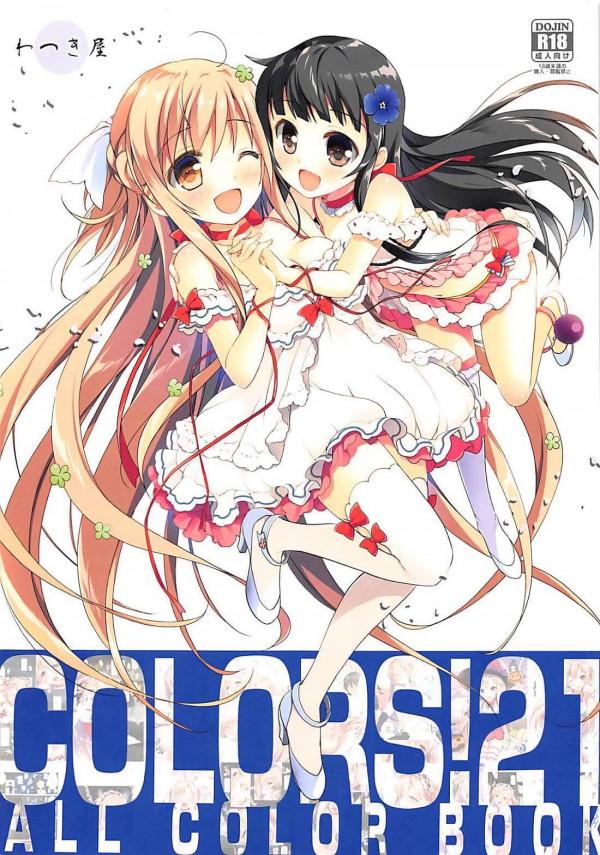 COLORS! 21 (ソードアート・オンライン) (1)