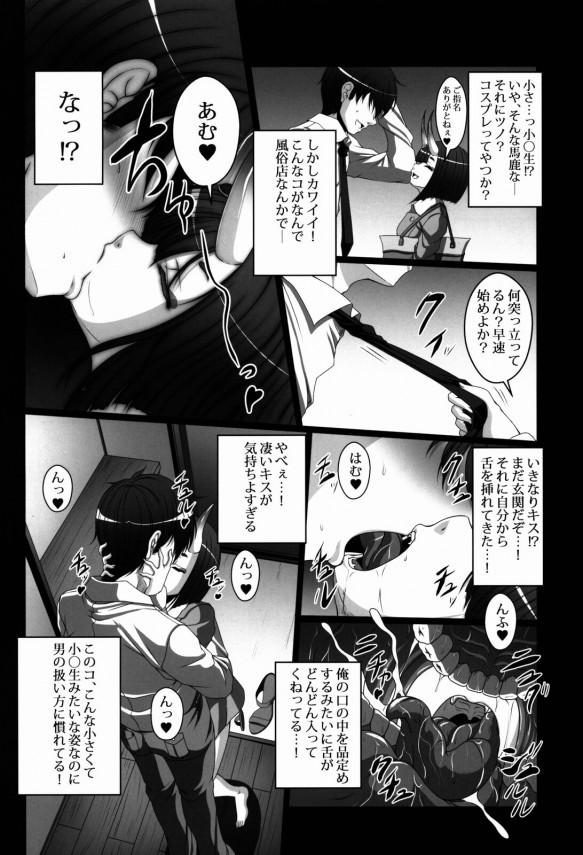 【FGO エロ同人】風俗嬢の酒吞童子を指名すると手コキで大量射精して電マで攻めると生本番させてくれる!! (4)