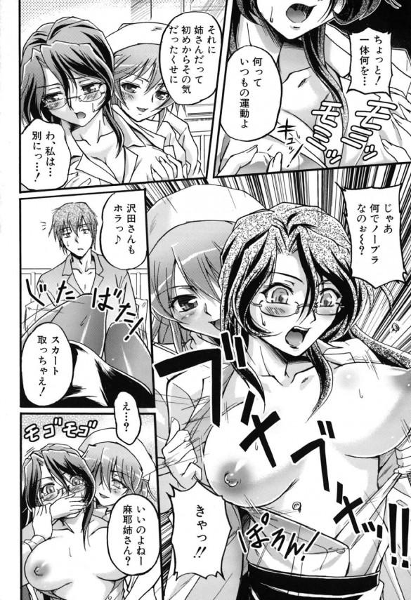 【エロ漫画】記憶喪失になった男はナースにパイズリされたり女医と一緒に3Pセックスしていたwww (16)