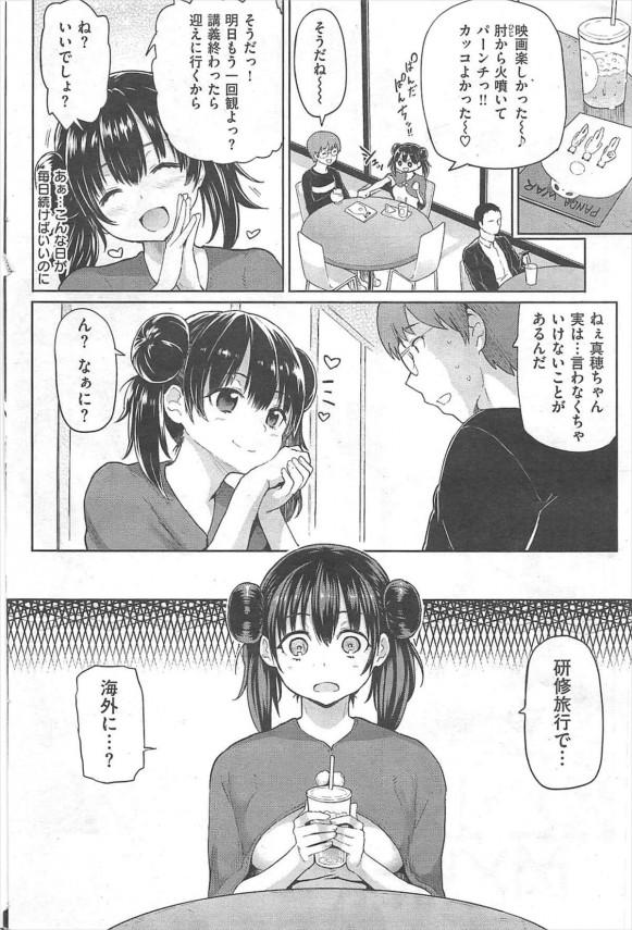 【エロ漫画】甘えん坊で可愛い彼女が離れたくない~ってフェラチオしてきて気持ちよすぎて喉奥で口内射精!【無料 エロ同人】 (2)