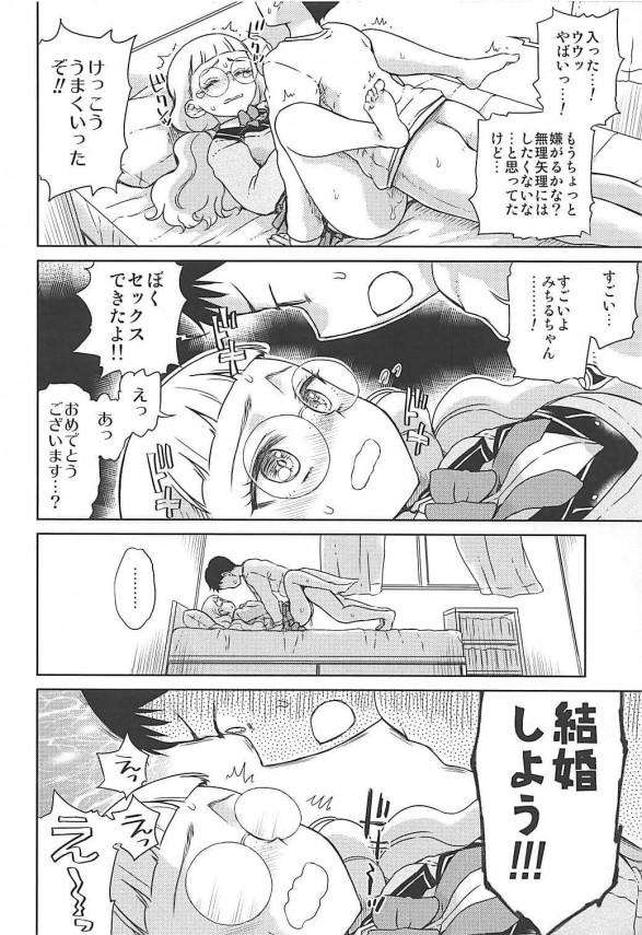 【エロ同人 プリパラ】ネガティブな巨乳眼鏡っ子JKの幸多みちるに自信をつけさせるために大人のレッスンをするww【無料 エロ漫画】 (7)