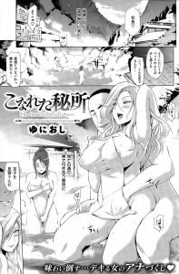 【エロ漫画】露天風呂で他の客がいるにも関わらず社長さんと青姦セックスしてたら周りにいた男に輪姦されちゃう2人の巨乳秘書ww【ゆにおし エロ同人】