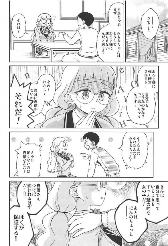 【エロ同人 プリパラ】ネガティブな巨乳眼鏡っ子JKの幸多みちるに自信をつけさせるために大人のレッスンをするww【無料 エロ漫画】 (3)
