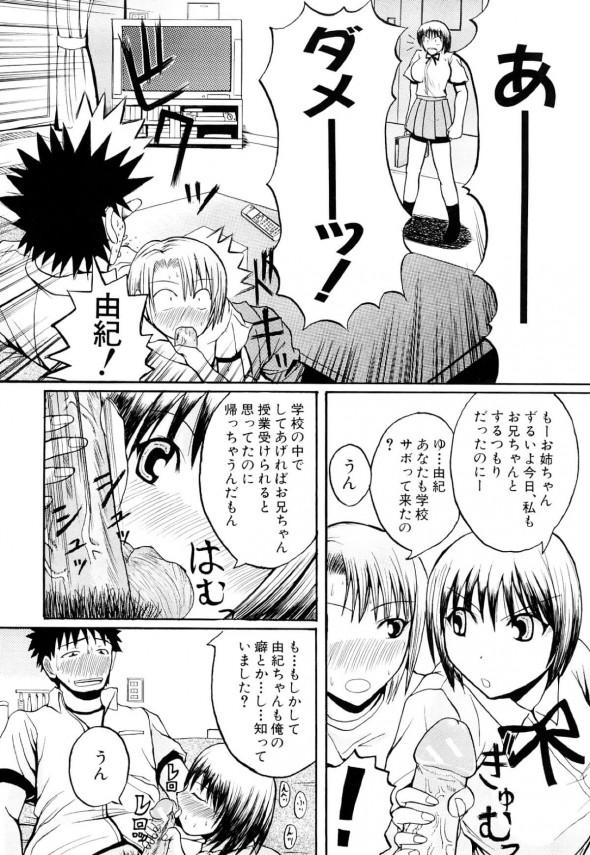 【エロ漫画・エロ同人】性欲が抑えられずに勃起してしまうと姉と妹が鎮めてくれることになって3Pセックス!! (8)