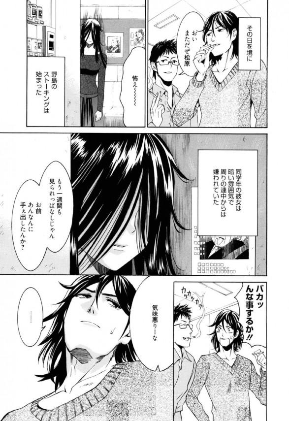 【エロ漫画】地味で暗い女子にストーカーされていたが、彼女が実は可愛いことを知るとセックスする!! (3)