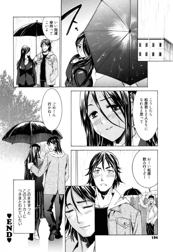 【エロ漫画】地味で暗い女子にストーカーされていたが、彼女が実は可愛いことを知るとセックスする!! (20)