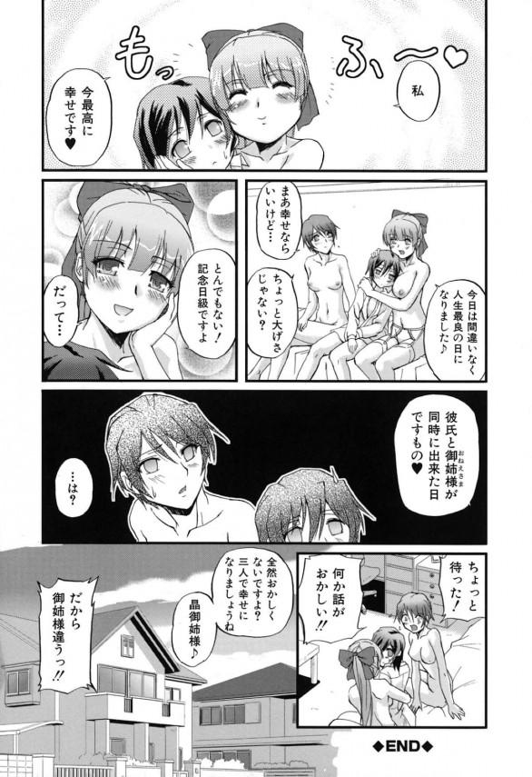【エロ漫画】レズな後輩に告白された先輩は女装させた男の娘な弟を紹介して3Pセックスすることにwww (28)