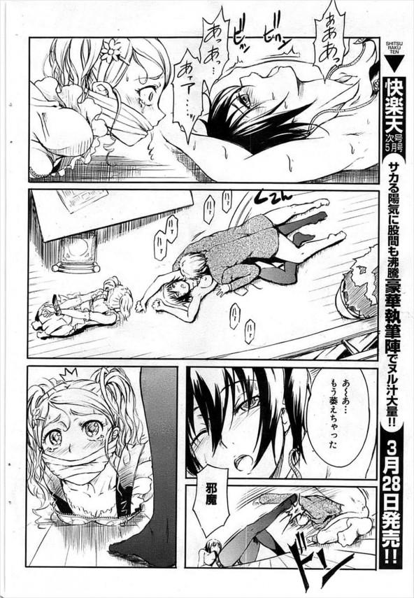 【エロ漫画】隣に住んでる人妻が僕の妻を拘束して妻の目の前で痴女ってきた!【無料 エロ同人】 (14)