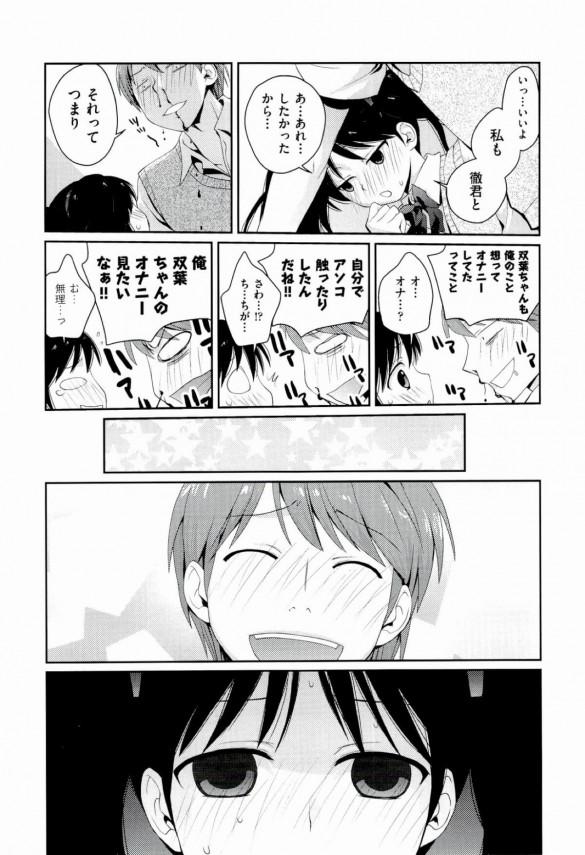 【エロ漫画】付き合ってまだ日の浅い高校生カップルが二回目のお家デートでセックスしちゃってるよw【環々唯 エロ同人誌】 (7)