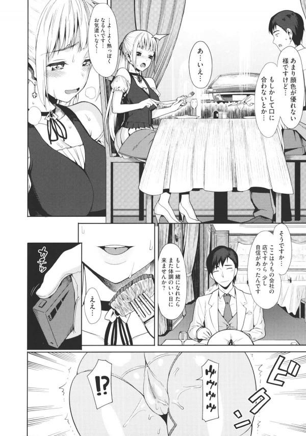 【エロ漫画】お金持ちの家の巨乳お嬢様は、母親が持ってくるお見合いがいつも破談になってしまっているけど、その理由は執事に調教されているからでした♡【無料 エロ同人誌】 (6)