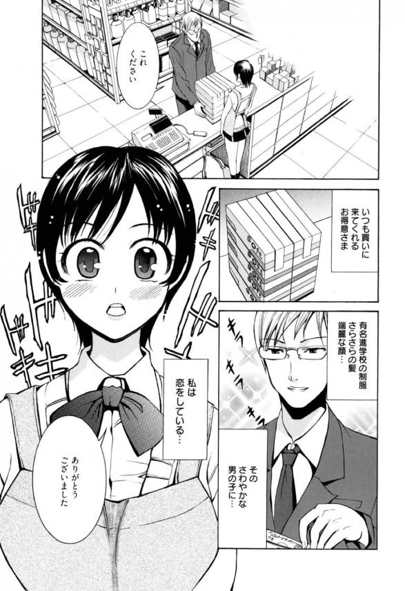 【エロ漫画】密かに想いを寄せている男子の落とし物を届けに行くと彼の部屋でオナニーしているところを見られて告白されるとイチャラブする♡ (1)