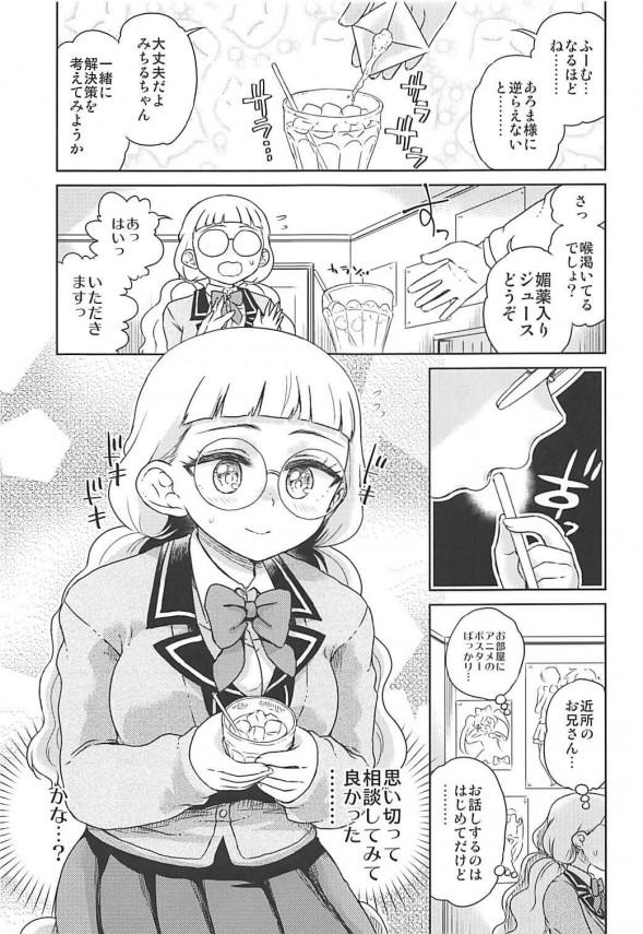 【エロ同人 プリパラ】ネガティブな巨乳眼鏡っ子JKの幸多みちるに自信をつけさせるために大人のレッスンをするww【無料 エロ漫画】 (2)