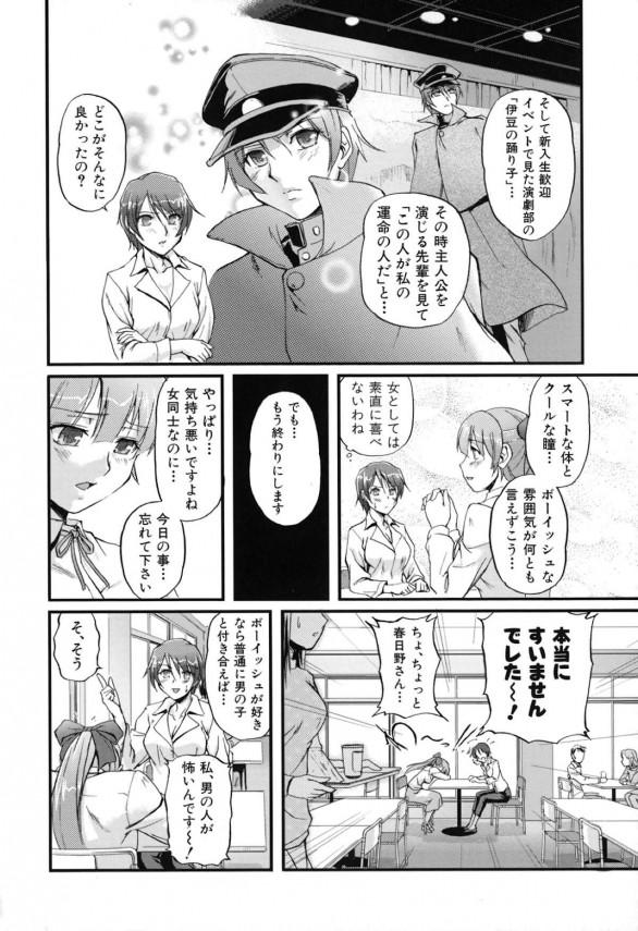 【エロ漫画】レズな後輩に告白された先輩は女装させた男の娘な弟を紹介して3Pセックスすることにwww (4)