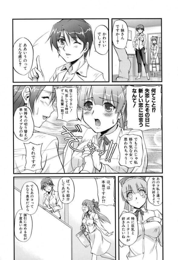 【エロ漫画】レズな後輩に告白された先輩は女装させた男の娘な弟を紹介して3Pセックスすることにwww (8)