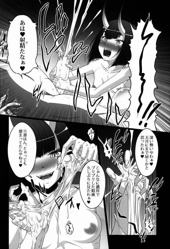 【FGO エロ同人】風俗嬢の酒吞童子を指名すると手コキで大量射精して電マで攻めると生本番させてくれる!! (12)