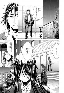 【エロ漫画】地味で暗い女子にストーカーされていたが、彼女が実は可愛いことを知るとセックスする!!