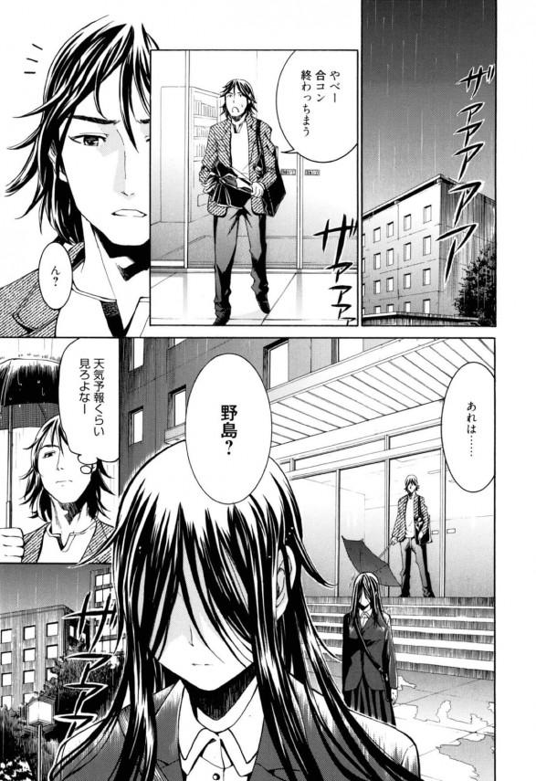 【エロ漫画】地味で暗い女子にストーカーされていたが、彼女が実は可愛いことを知るとセックスする!! (1)