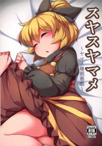 【東方 エロ漫画・エロ同人】黒谷ヤマメは睡眠薬を盛られると眠ったところを宿に連れていかれてレイプされるwww