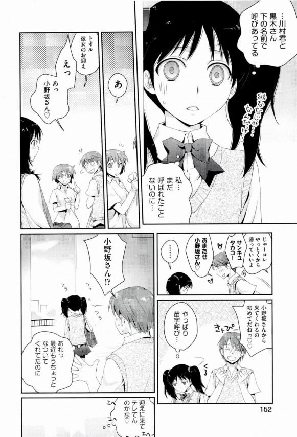 【エロ漫画】付き合ってまだ日の浅い高校生カップルが二回目のお家デートでセックスしちゃってるよw【環々唯 エロ同人誌】 (2)