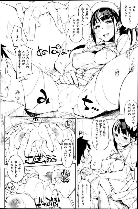 【エロ漫画】巨乳のナースに勃起したチンポを鎮めてもらって告白するとセックスまでさせてもらえるwww (14)