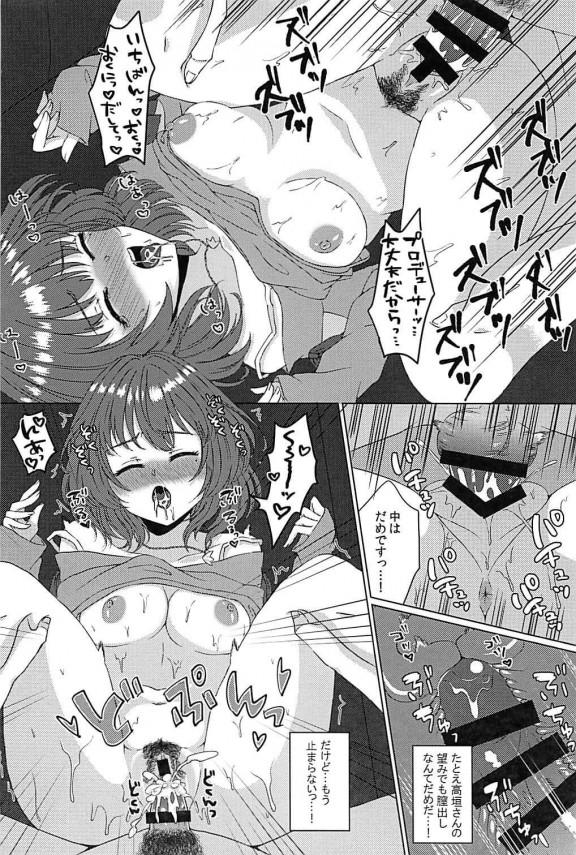 【デレマス エロ同人】夜に家を訪ねてきた楓さんの悩みを聞くと、エッチに迫られてそのままイチャラブする♪ (17)