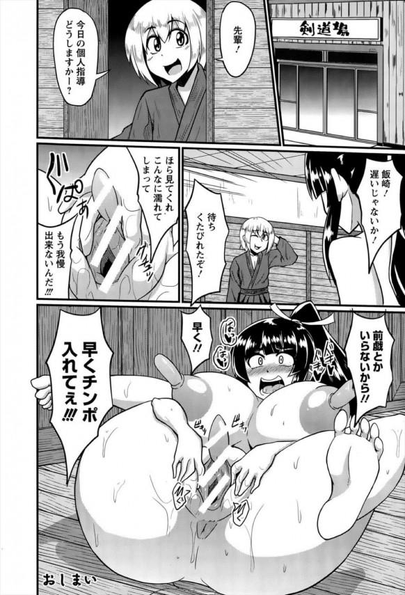 【エロ漫画】爆乳の先輩に個人指導と言われて手コキされていたが、彼女にとって自分は玩具だったと知ると逆にハメ倒して自分の女にするww (20)