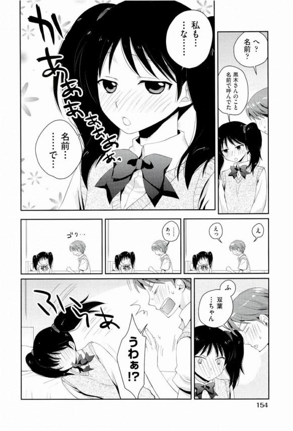 【エロ漫画】付き合ってまだ日の浅い高校生カップルが二回目のお家デートでセックスしちゃってるよw【環々唯 エロ同人誌】 (4)