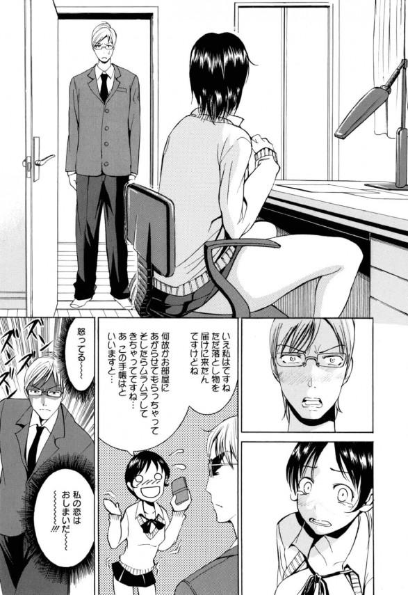 【エロ漫画】密かに想いを寄せている男子の落とし物を届けに行くと彼の部屋でオナニーしているところを見られて告白されるとイチャラブする♡ (9)