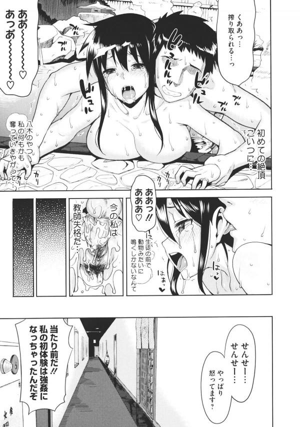 【エロ漫画】修学旅行で男子生徒に猛アプローチされている巨乳女教師。ゆっくり露天風呂に浸かっていたら男子高校生もお風呂に入ってきて…♡【無料 エロ同人誌】 (19)