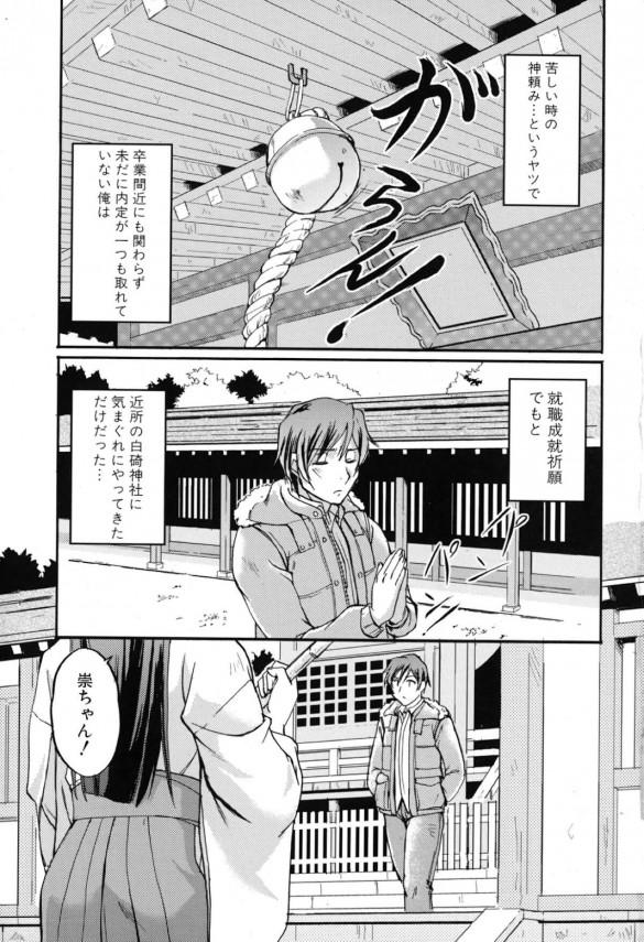 【エロ漫画】将来を占うためと幼馴染の巫女にパイズリされると生ハメセックスまですることに!? (5)