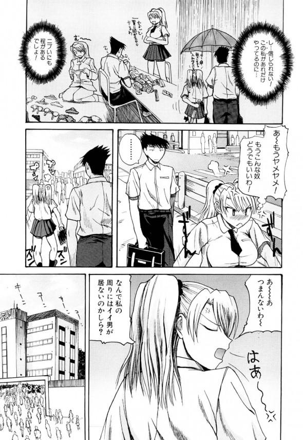 【エロ漫画・エロ同人】人気者のJKは鈍感な男子のことが好きで、想いが伝わらなすぎるあまりついに実力行使に出るwww (3)