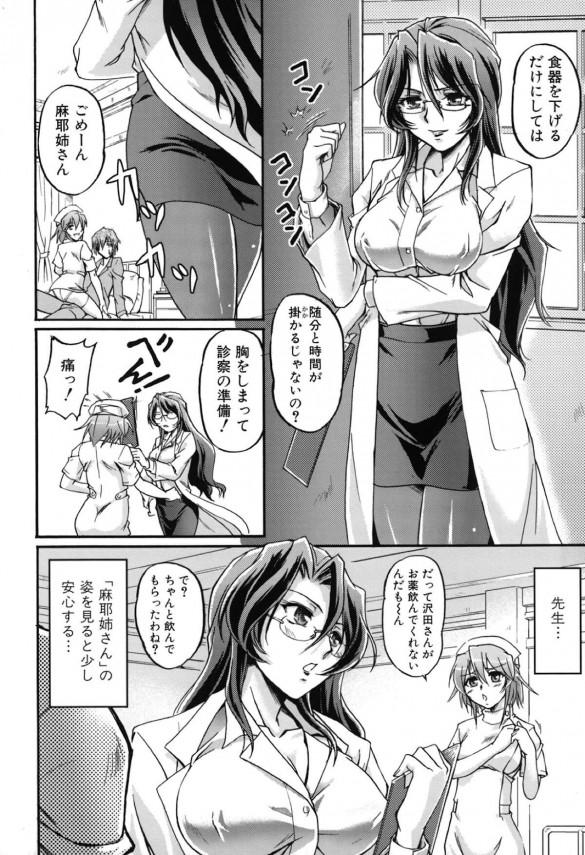 【エロ漫画】記憶喪失になった男はナースにパイズリされたり女医と一緒に3Pセックスしていたwww (10)