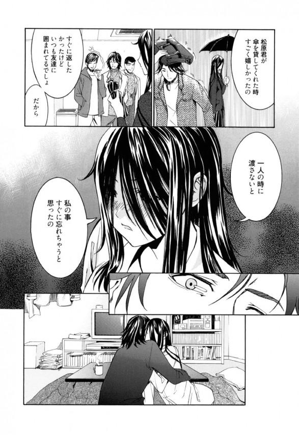 【エロ漫画】地味で暗い女子にストーカーされていたが、彼女が実は可愛いことを知るとセックスする!! (10)